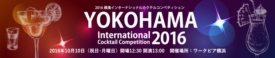 横濱インターナショナルカクテルコンペティション